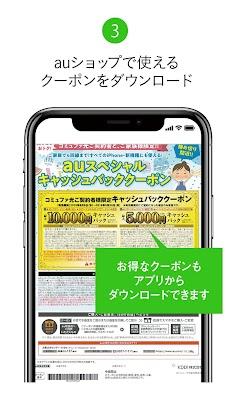 Myコミュファアプリのおすすめ画像4