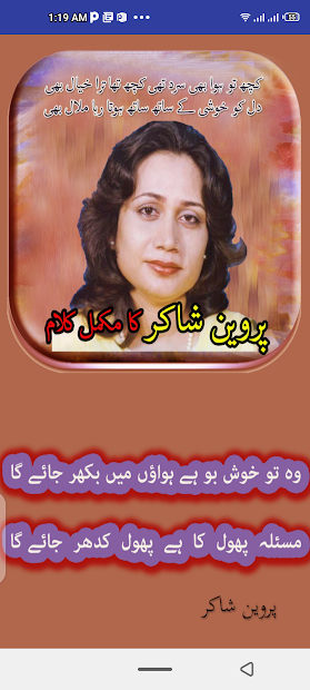 Parveen_shakir_urdu_hindi_poetry_ghazal_khushbu screenshot 4