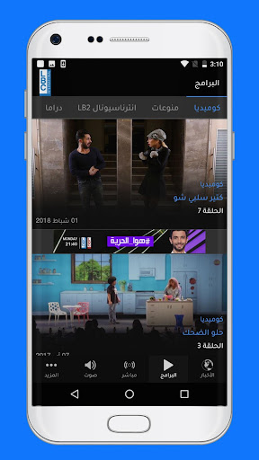 LBCI Lebanon 1.9.9.9 Screenshots 4