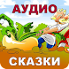 Русские Народные Сказки Аудио