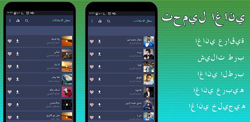 ərəb Mahnilari Mp3 Yuklə Google Play Də Tətbiqlər