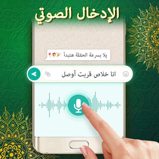 Saudi Arabic Keyboard u062au0645u0627u0645 u0644u0648u062du0629 u0627u0644u0645u0641u0627u062au064au062d u0627u0644u0639u0631u0628u064au0629  Screenshots 6