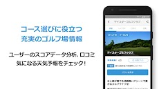 ゴルフ場予約 GDO (ゴルフダイジェスト・オンライン) ゴルフの検索・予約はアプリで!のおすすめ画像3