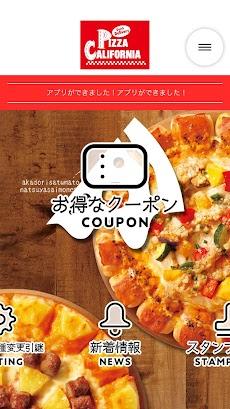 ピザ・カリフォルニア-公式アプリのおすすめ画像1