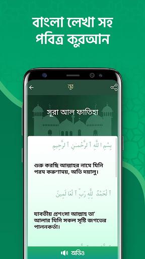 Noor : Quran, Hadith, Namaz Timing, Hajj Info modavailable screenshots 2
