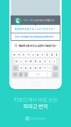 Naver SmartBoard - Keyboard: Search,Draw,Translate 1.0.12 screenshots 3