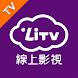 (電視版)LiTV 線上影視 免費追劇