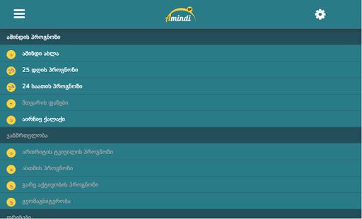 Amindi.ge - Weather forecast  Screenshots 10