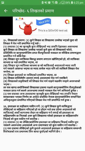 Evidence Act of Nepal (u092au094du0930u092eu093eu0923 u0910u0928 u0968u0966u0969u0967)  screenshots 4