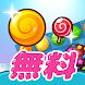 お菓子マッチ3:無料で楽しさと癒しを - Androidアプリ