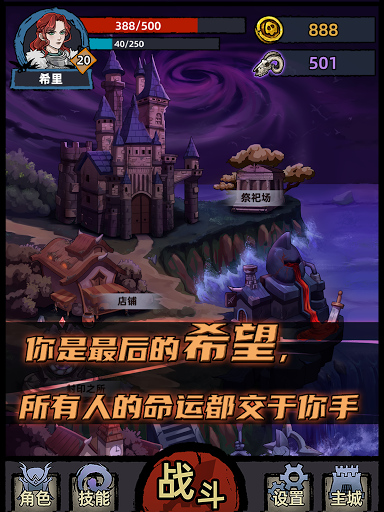 u4e0du4e00u6837u4f20u8bf4 1.2.29 screenshots 8