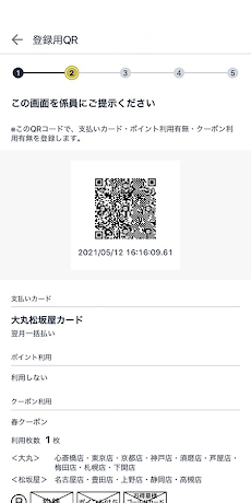 大丸・松坂屋アプリのおすすめ画像3