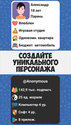 u0421u0438u043cu0443u043bu044fu0442u043eu0440 u0425u0430u043au0435u0440u0430: u0421u044eu0436u0435u0442u043du0430u044f u0438u0433u0440u0430 1.4.1 screenshots 1