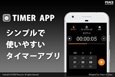 タイマー  無料のストップウォッチアプリのおすすめ画像4