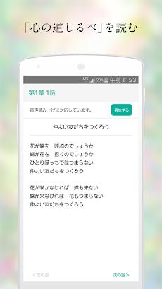 """心のノート:あなたの""""気持ち""""を記録して心を整える日記アプリのおすすめ画像4"""