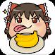 ゆっくりあんこ番〜東方ゆっくりと遊ぶ無料倉庫パズルゲーム〜 - Androidアプリ