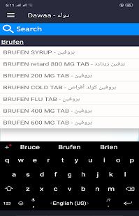 u062fu0648u0627u0621 - Dawaa 3.4 Screenshots 2