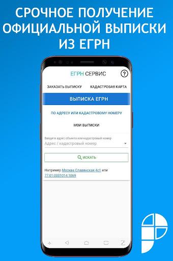 Роскадастр - отчеты из ЕГРН, кадастровая карта РФ 1.0 screenshots 1