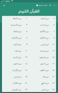 Holy Quran, Adhan, Qibla Finder - Haqibat Almumin 8.4.9 Screenshots 8