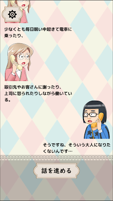 大人の電話相談室~あなたのお悩み、ズバリ解決!~のおすすめ画像3