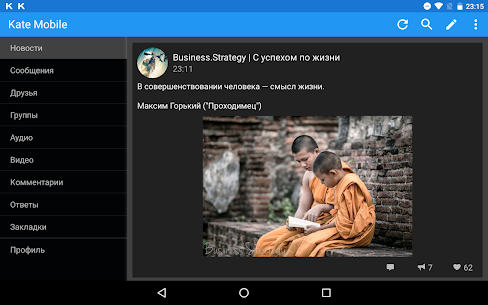 Download Kate Mobile Pro Apk 79 free for Android 7
