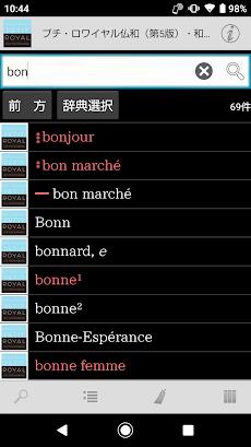 プチ・ロワイヤル仏和(第5版)・和仏(第3版)辞典のおすすめ画像5