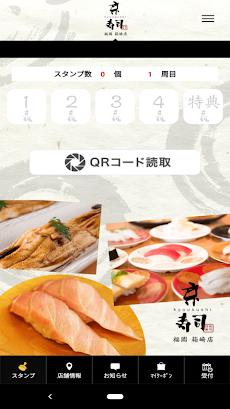 京寿司 箱崎店のおすすめ画像1