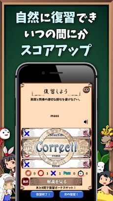 英語学習ゲーム 【英語物語】 英単語クイズアプリのおすすめ画像3