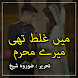 Main Galat Thi Mayry Mehram Urdu Romantic Novel - Androidアプリ