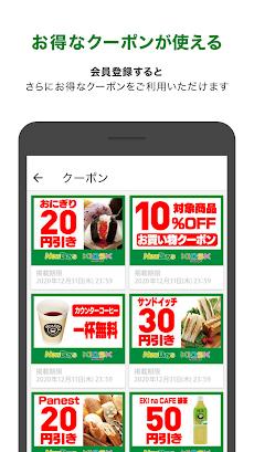 NewDaysアプリ:コンビニ、エキナカ、JR東日本、KIOSK、キオスクのおすすめ画像1