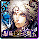 黒騎士と白の魔王 アクションRPG x 連携協力プレイゲーム Android