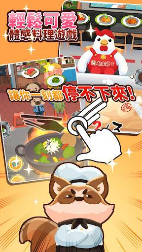 熊掌廚 Chef Bear:遊世界學烹飪,一起旅遊成為料理達人 4.03 screenshots 2