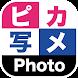 ピカ写メPhoto - Androidアプリ