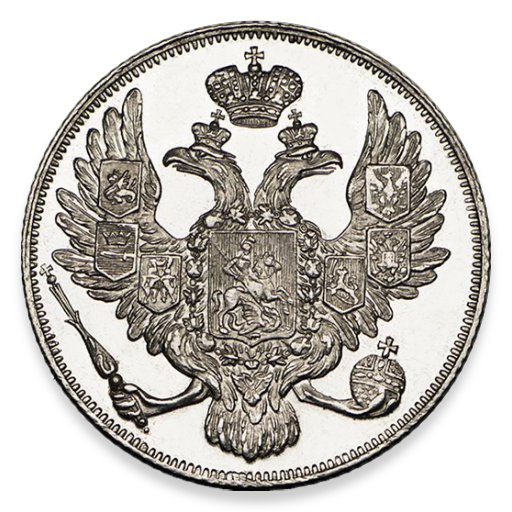 Russian Empire Coins 1725 - 1917