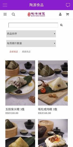 陶源食品 screenshot 2