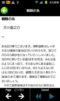 声優養成テキスト(朗読編)のおすすめ画像3