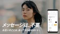 Dine(ダイン):婚活・恋活マッチングアプリのおすすめ画像2