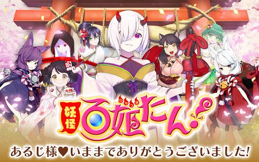 妖怪百姫たん![妖怪×美少女育成ゲームアプリの決定版] 2.9.12 screenshots 1