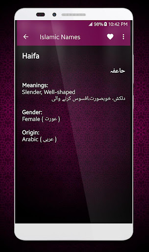 Islamic Names Dictionary  Screenshots 13