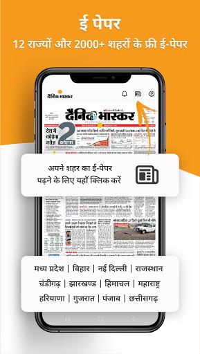 Dainik Bhaskar:Hindi News Paper App, ePaper, Video  screenshots 1