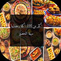 اكلات رمضانية سهلة التحضير 2021