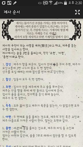 제사의 달인 - 제사상, 차례상  screenshots 2