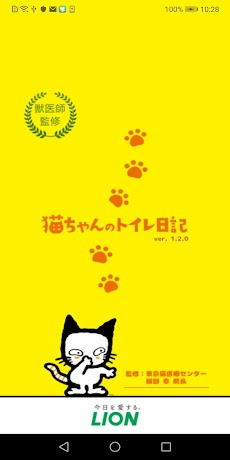 猫ちゃんのトイレ日記のおすすめ画像1