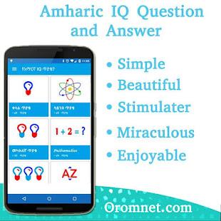Amharic IQ Questions ጥያቄዎች