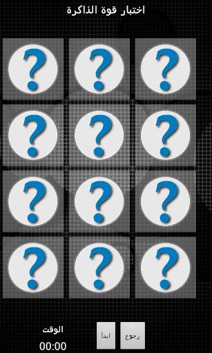 اكتشف شخصيتك For PC Windows (7, 8, 10, 10X) & Mac Computer Image Number- 12