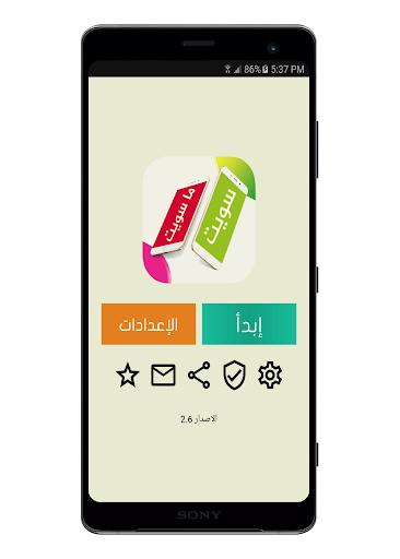 تحدي سويت او ماسويت android-1mod screenshots 1
