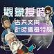 觀象授時-古天文與計時儀器特展