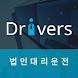 드라이버스 법인대리운전