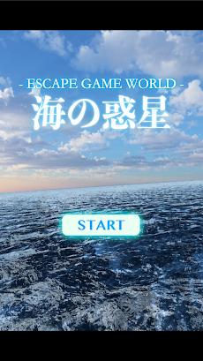 脱出ゲーム 海の惑星のおすすめ画像1