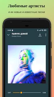 Zaycev.Net: online music. Even when you offline 7.17.2 Screenshots 6